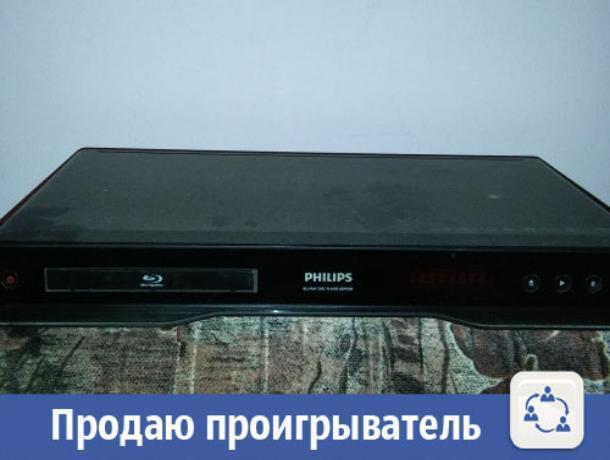 В Волжском недорого продается проигрыватель Philips