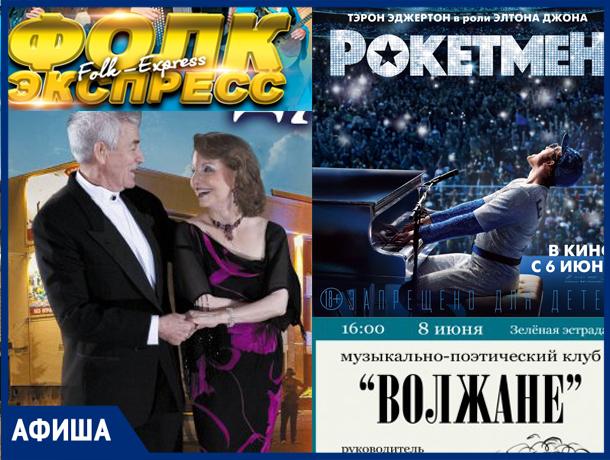 Скандальная премьера, фолк-концерт и выставки, - афиша от «Блокнота Волжского»