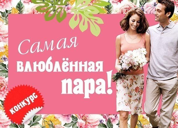 На сайте «Блокнот Волжский» началось голосование за победителей в конкурсе «Самая влюбленная пара»