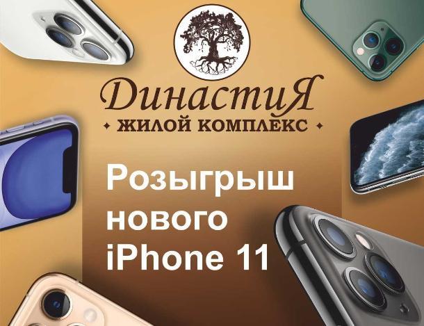 Купи квартиру в ЖК «Династия» - выиграй iPhone 11
