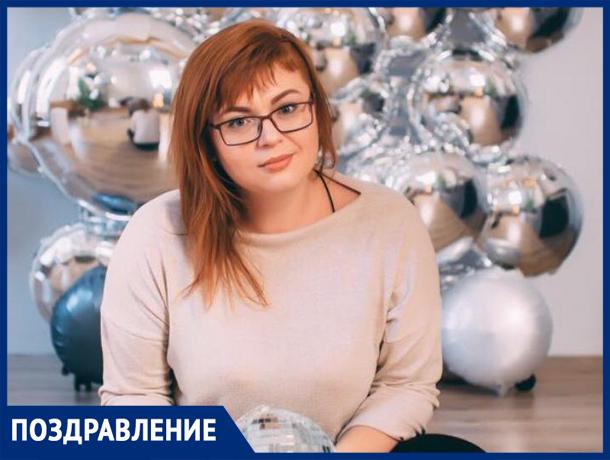 Коллектив поздравляет жизнерадостную Юлию с Днем рождения