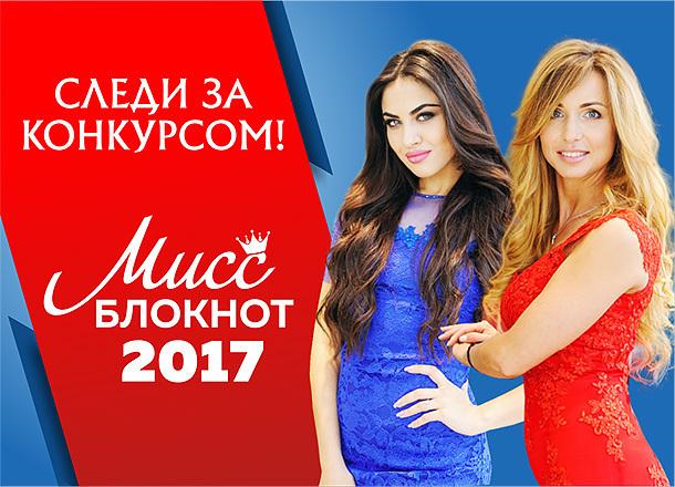Спешите!!! До окончания голосования в конкурсе «Мисс Блокнот Волжский-2017» осталось три часа!