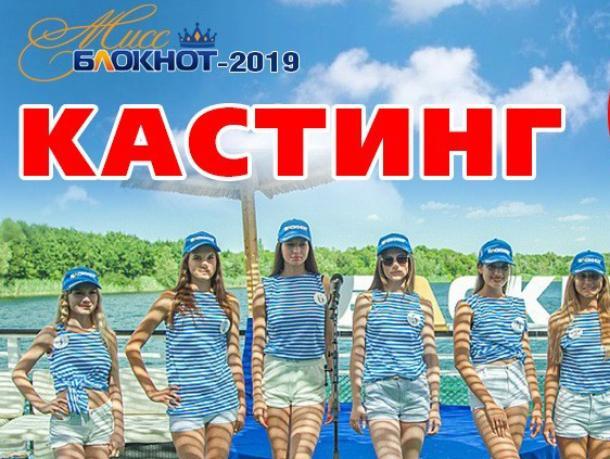 Завершился кастинг на конкурс «Мисс Блокнот Волжский - 2019»