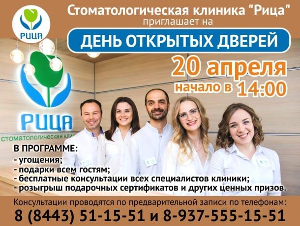 День открытых дверей в стоматологической клинике «Рица»
