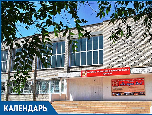 Календарь Волжского: 22 ноября открылось профучилище ВТЗ
