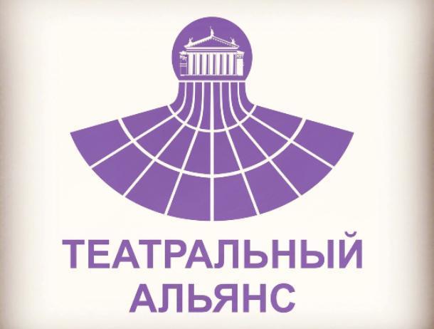 Волжский вошел в Театральный альянс
