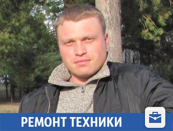 Гарантия и качество: ремонт техники от частного мастера в Волжском