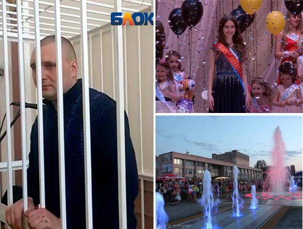 Мини-интервью с Масленниковым, «Мисс Волжский» и ремонт фонтанов: 16 февраля в Волжском