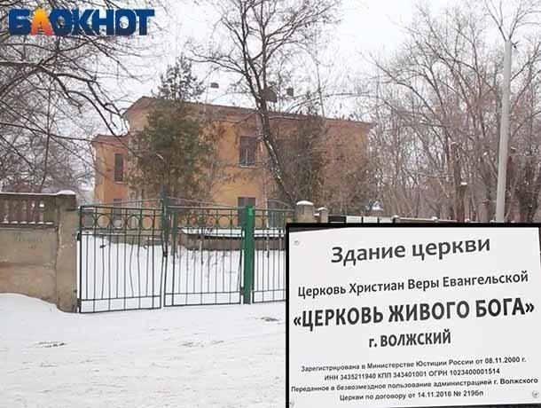 Мы просили мэрию оставить здание церкви нам, - волжский священник Олег Емельяненко
