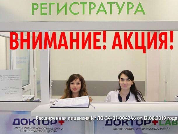 Спешите, акция на рентген продлится только до конца октября
