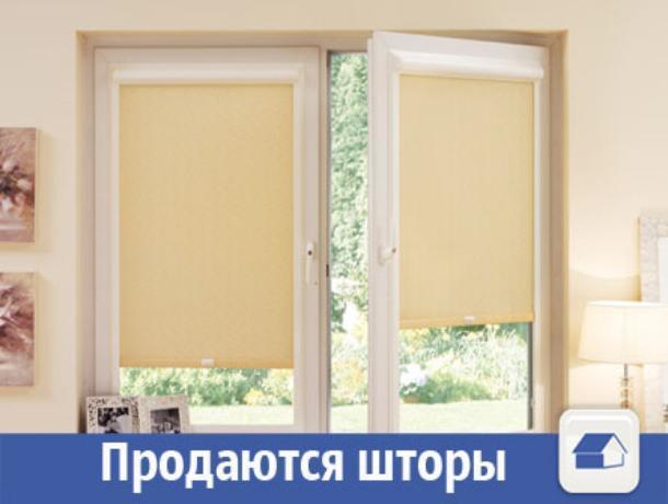 В Волжском продаются солнцезащитные рулонные шторы