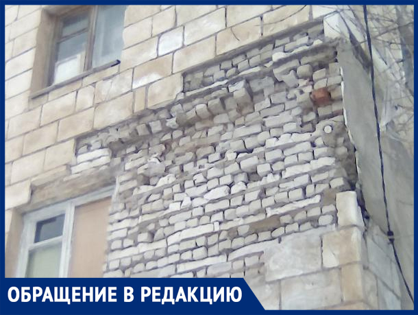 «Наш дом рушится, кирпичи падают на голову», - волжанка