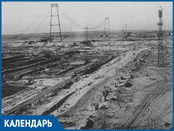 Календарь Волжского: 15 декабря впервые обсудили строительство города на левом берегу Ахтубы