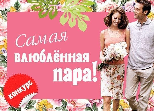«Блокнот Волжского» подвел итоги конкурса «Самая влюбленная пара»