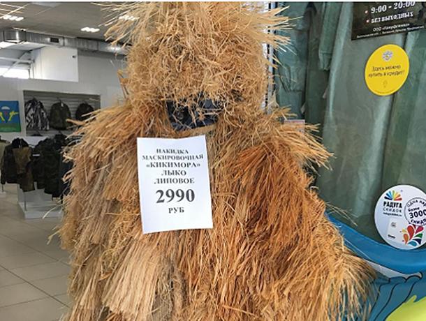 Костюм кикиморы из лыка липового позабавил посетителей магазина в Волжском