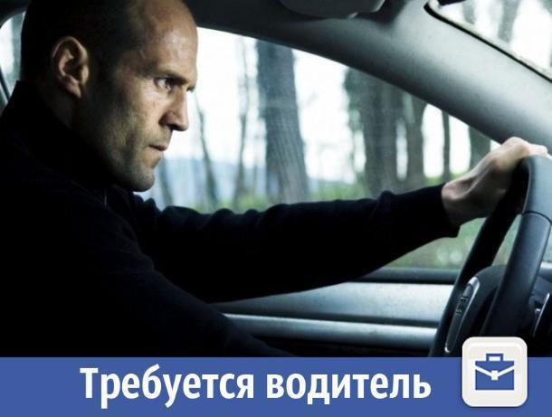 Сильный и опытный водитель требуется в Волжском