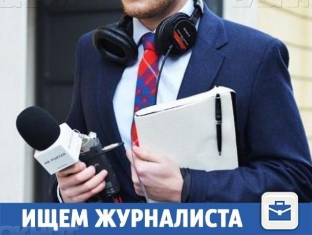 Влюбленного в профессию журналиста ищет «Блокнот Волжского»