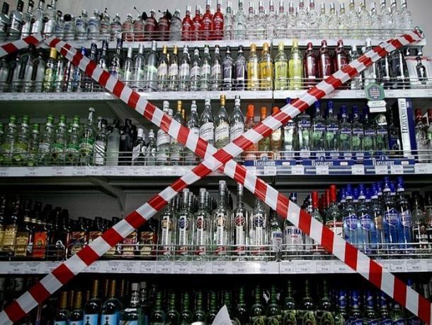 В Волжском на время праздников запретят продажу алкоголя