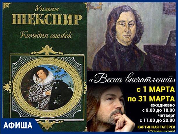 Послушать Шнитке, посмотреть Сафронова и «вникнуть» в Шекспира: чем заняться в Волжском на неделе