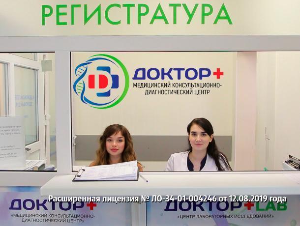 Наша главная гордость – пациенты клиники «Доктор+»