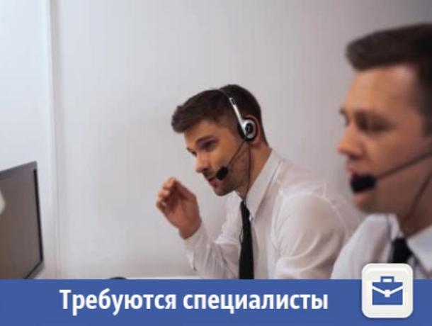 В Волжском требуются специалисты контакт-центр