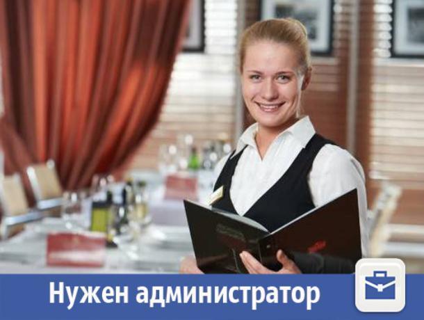 В Волжском требуется администратор кафе с опытом