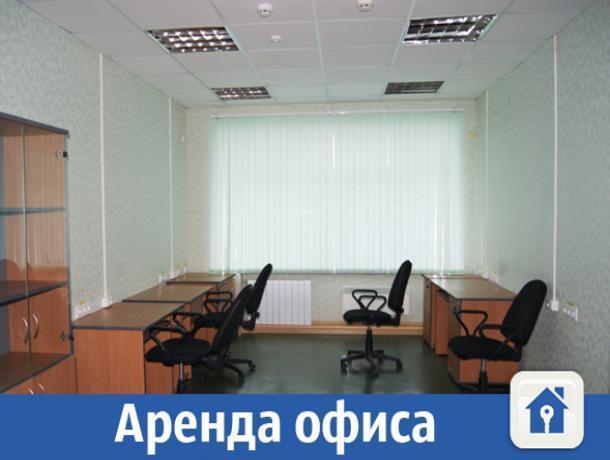 В Волжском в аренду сдают офисное помещение