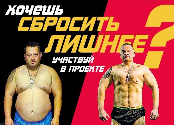 «Блокнот Волжского» набирает участников в реалити-шоу «Сбросить Лишнее»
