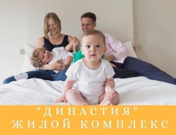 Покупка квартиры станет выгодным вложением в будущее семьи