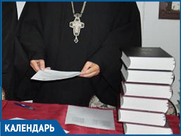 Календарь Волжского: 13 декабря создали духовную школу