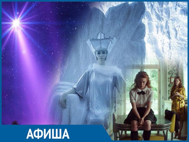 Рождество, Снежная королева и Химеры: Афиша от «Блокнота»