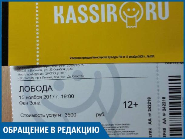 Я «вырвала зубами» свои законные 7000 рублей за несостоявшийся концерт Лободы, - волжанка