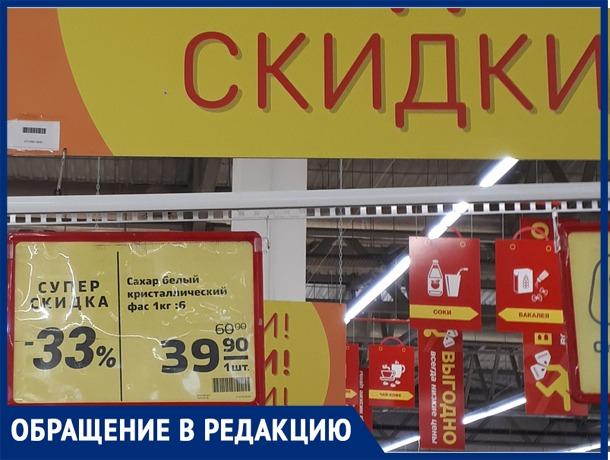 «В магазине завысили цену и предложили купить сахар по скидке - по его обычной цене», - волжанка