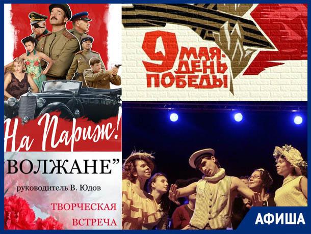 Война на большом экране в День Победы - афиша от «Блокнота Волжского»
