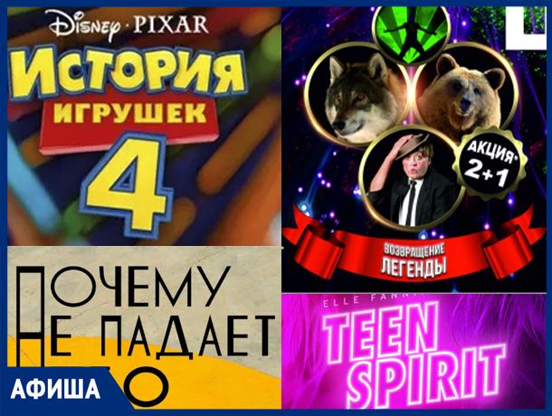 Цирк-шапито, авторские песни и «История игрушек-4» - афиша от «Блокнота Волжского»