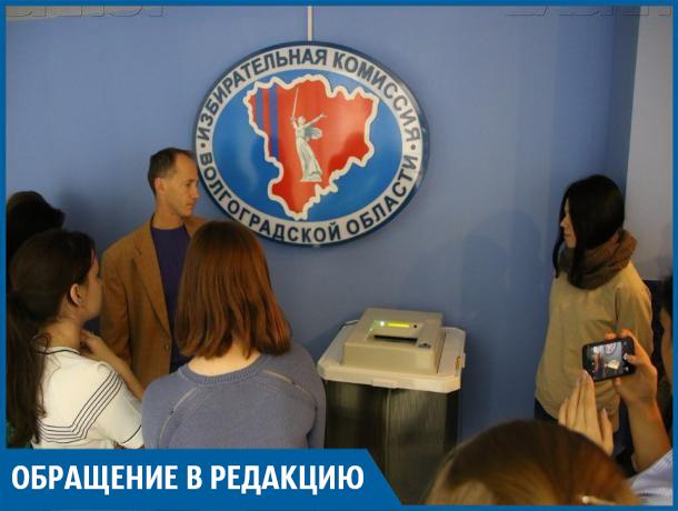 Люди боятся открывать двери членам избирательной комиссии, - волжанин