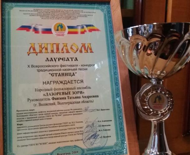 «Лазоревые зори» лауреаты конкурса казачьей песни