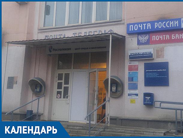 Календарь Волжского: 23 ноября открыли Главпочтамт
