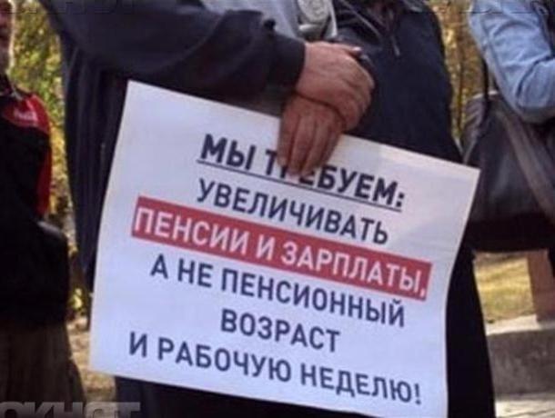 В Волжском пройдет акция протеста против пенсионной реформы