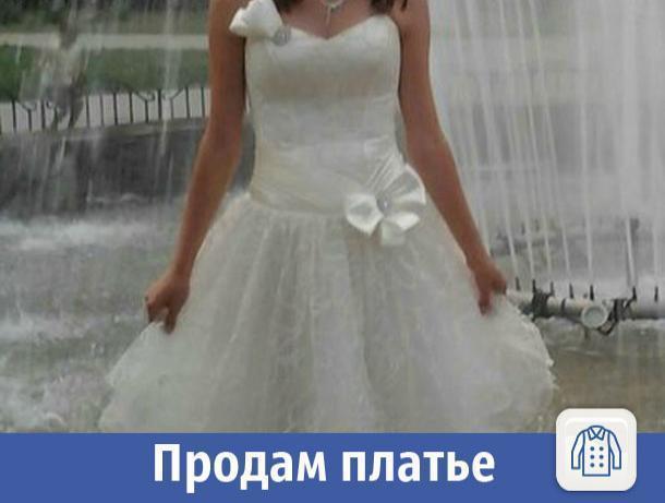 Воздушное платье на выпускной продается в Волжском
