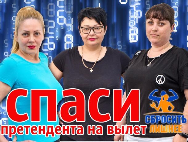 Голосование: трем участницам «Сбросить лишнее» необходима поддержка
