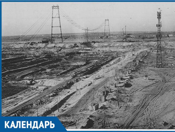 Календарь Волжского: 13 ноября на строительство ГЭС приехал Кулебякин