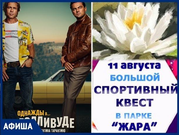 «Новый фильм Квентина Тарантино станет событием недели», - афиша от «Блокнота Волжского»