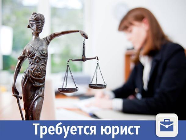 В Волжском требуется юрист на предприятие