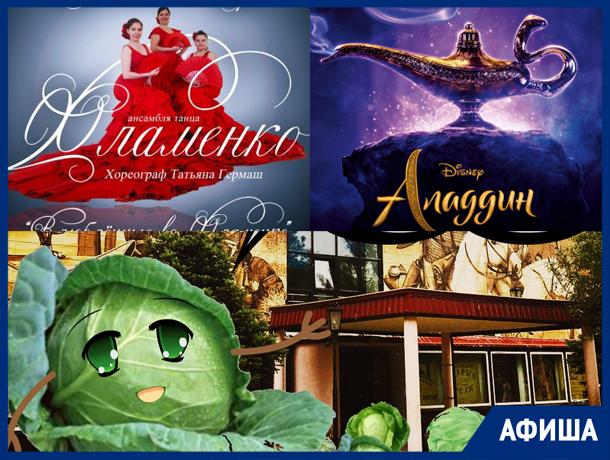Жаркое фламенко,  восточная сказка Алладин и «Театральный капустник» - афиша от «Блокнота Волжского»