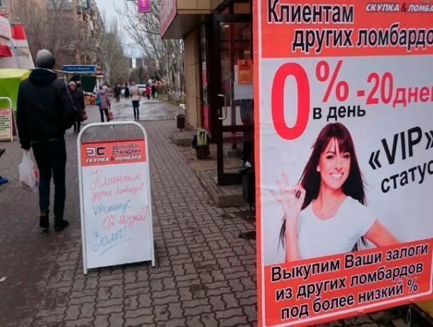 Волжане стали жаловаться на слишком навязчивую рекламу в городе