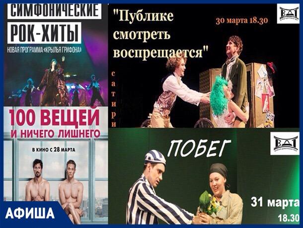 Театральное закулисье и симфонические рок-хиты - в Афише от «Блокнота»