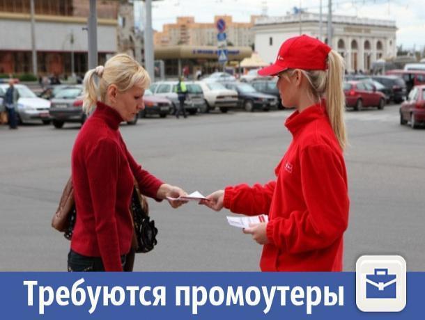 В Волжском на работу требуются активные промоутеры