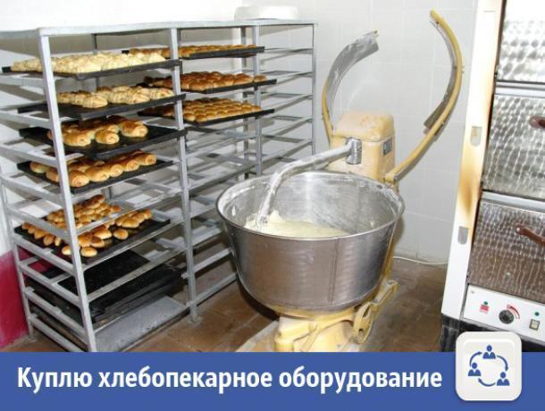 В Волжском быстро выкупят хлебопекарное оборудование