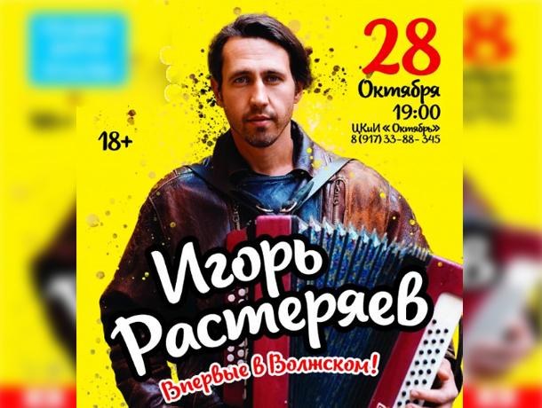 ЦКиИ «Октябрь» анонсирует выступление Игоря Растеряева